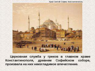 Церковная служба у греков в главном храме Константинополя, древнем Софийском