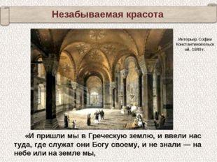 Незабываемая красота «И пришли мы в Греческую землю, и ввели нас туда, где сл