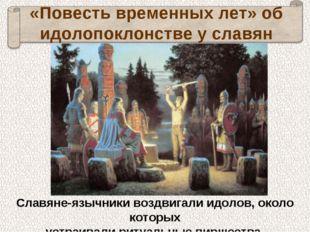 Славяне-язычники воздвигали идолов, около которых устраивали ритуальные пирше