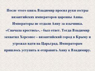 После этого князь Владимир просил руки сестры византийских императоров царевн