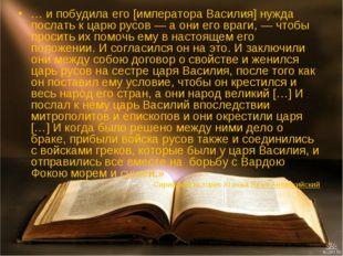 … и побудила его [императора Василия] нужда послать к царю русов— а они его