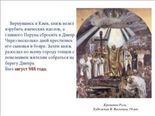 Крещение Руси. Художник В. Васнецов, 19 век Вернувшись в Киев, князь велел из