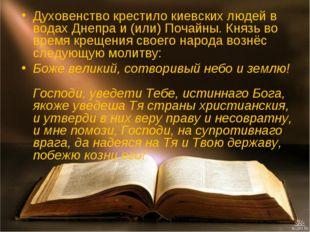 Духовенство крестило киевских людей в водахДнепраи (или)Почайны. Князь во