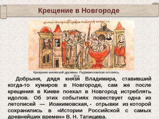 Крещение в Новгороде Добрыня, дядя князя Владимира, ставивший когда-то кумиро