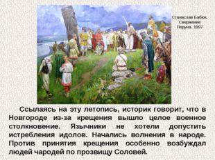 Ссылаясь на эту летопись, историк говорит, что в Новгороде из-за крещения выш