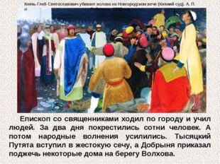 Епископ со священниками ходил по городу и учил людей. За два дня покрестились