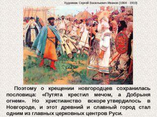 Поэтому о крещении новгородцев сохранилась пословица: «Путята крестил мечом,