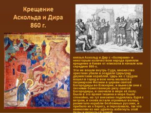 князьяАскольдиДирc «болярами» и некоторым количеством народа приняли крещ
