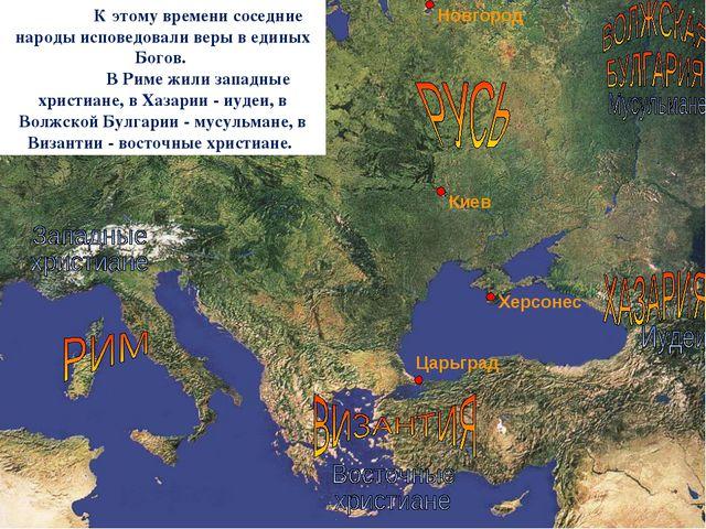 Новгород Киев Херсонес Царьград К этому времени соседние народы исповедовали...