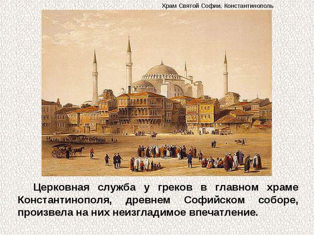 Церковная служба у греков в главном храме Константинополя, древнем Софийском...