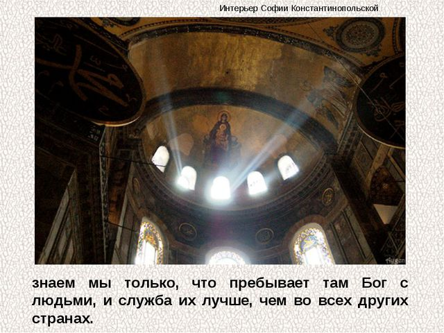 знаем мы только, что пребывает там Бог с людьми, и служба их лучше, чем во вс...
