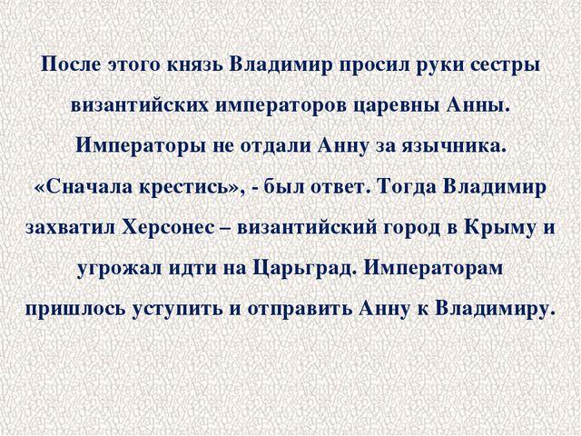 После этого князь Владимир просил руки сестры византийских императоров царевн...
