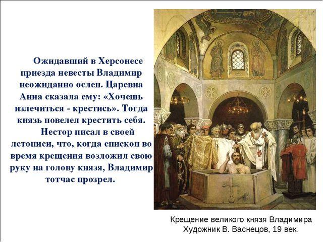 Крещение великого князя Владимира Художник В. Васнецов, 19 век. Ожидавший в Х...