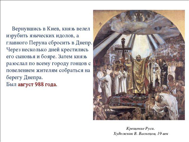 Крещение Руси. Художник В. Васнецов, 19 век Вернувшись в Киев, князь велел из...