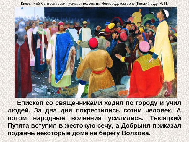 Епископ со священниками ходил по городу и учил людей. За два дня покрестились...