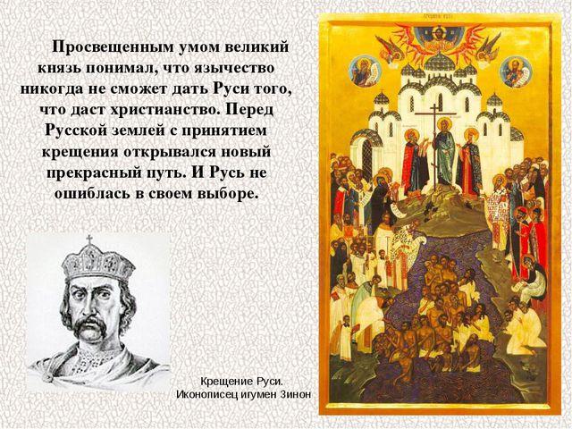 Просвещенным умом великий князь понимал, что язычество никогда не сможет дать...