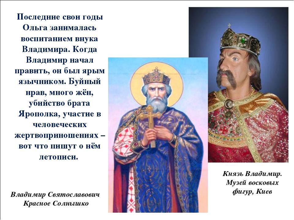 Владимир Святославович Красное Солнышко Последние свои годы Ольга занималась...