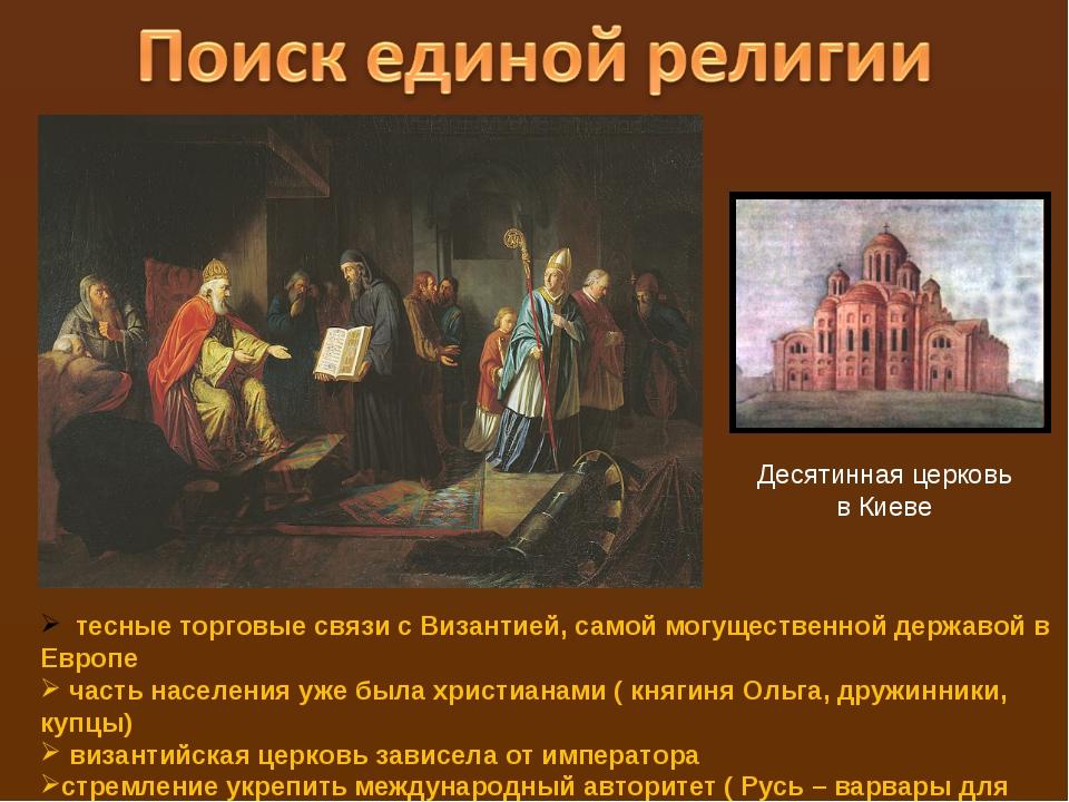 тесные торговые связи с Византией, самой могущественной державой в Европе ча...