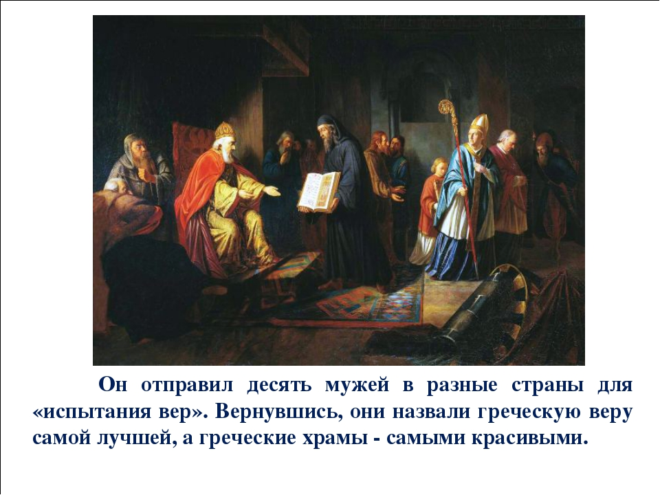 Он отправил десять мужей в разные страны для «испытания вер». Вернувшись, он...
