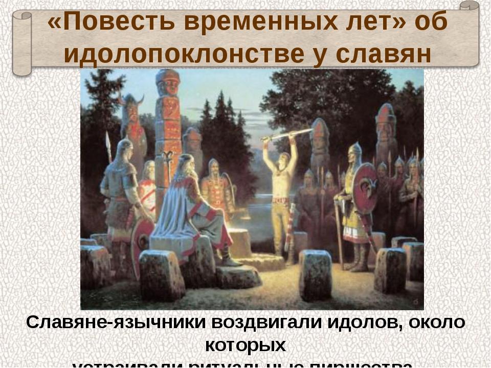 Славяне-язычники воздвигали идолов, около которых устраивали ритуальные пирше...