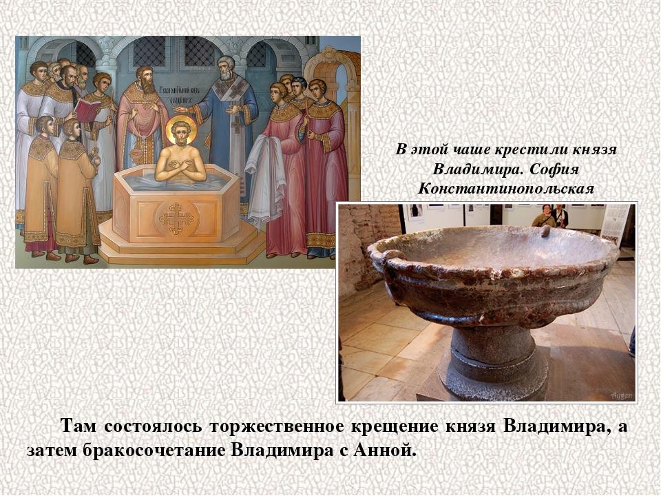 Там состоялось торжественное крещение князя Владимира, а затем бракосочетание...