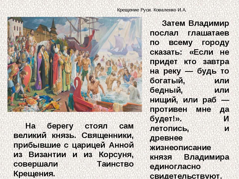 На берегу стоял сам великий князь. Священники, прибывшие с царицей Анной из В...