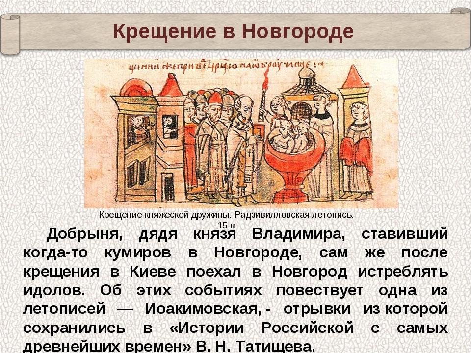 Крещение в Новгороде Добрыня, дядя князя Владимира, ставивший когда-то кумиро...