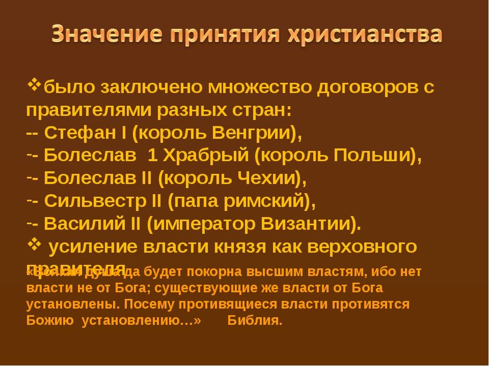 было заключено множество договоров с правителями разных стран: -- Стефан I (к...