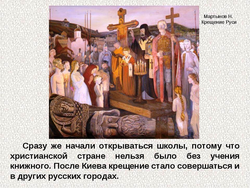 Сразу же начали открываться школы, потому что христианской стране нельзя было...