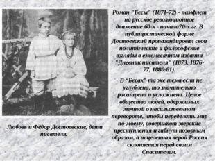 """Роман """"Бесы"""" (1871-72) - памфлет на русское революционное движение 60-х - нач"""