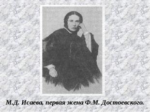 М.Д. Исаева, первая жена Ф.М. Достоевского.