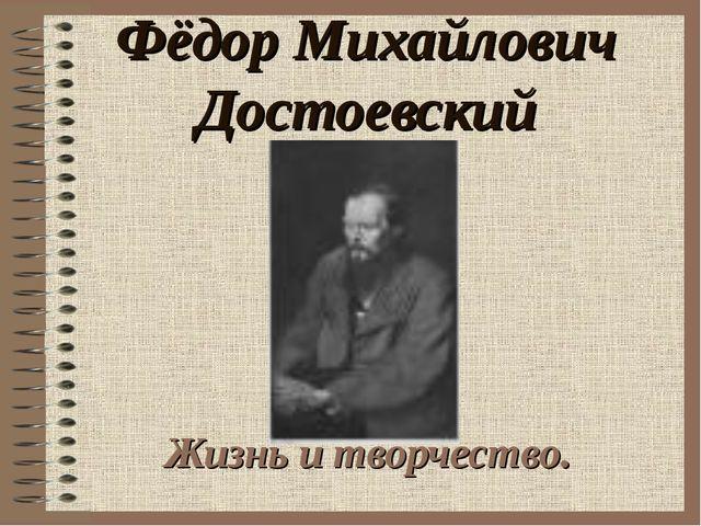 Фёдор Михайлович Достоевский Жизнь и творчество.