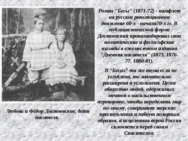 """Роман """"Бесы"""" (1871-72) - памфлет на русское революционное движение 60-х - нач..."""