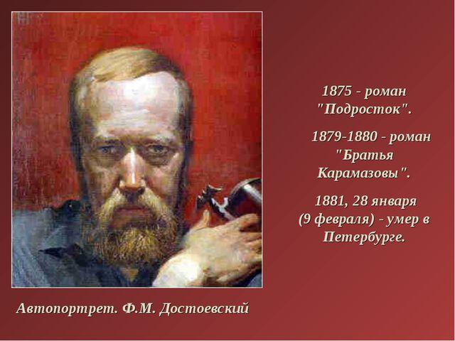 """1875 - роман """"Подросток"""".  1879-1880 - роман """"Братья Карамазовы"""". ..."""