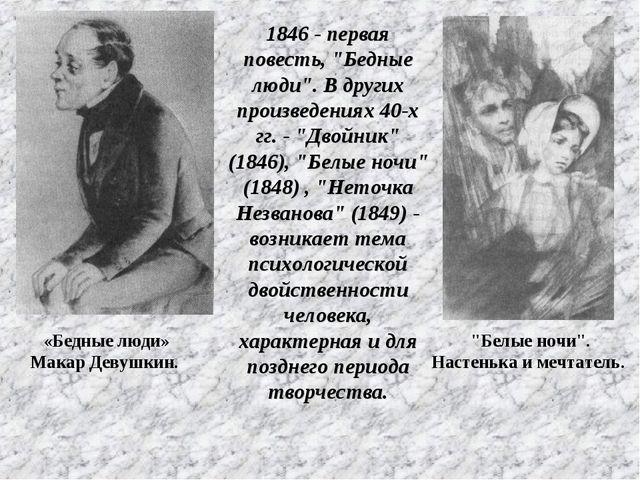 """1846 - первая повесть, """"Бедные люди"""". В других произведениях 40-х гг. - """"Двой..."""