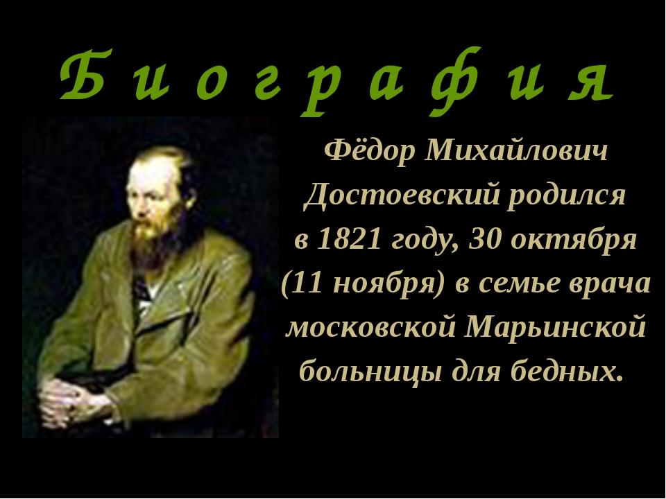 Б и о г р а ф и я Фёдор Михайлович Достоевский родился в 1821 году, 30 октябр...