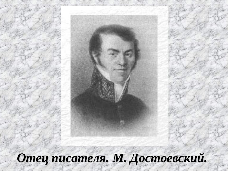 Отец писателя. М. Достоевский.