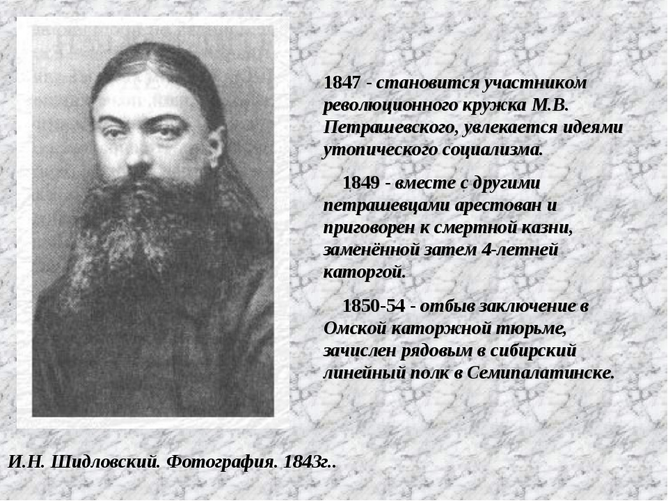 1847 - становится участником революционного кружка М.В. Петрашевского, ув...