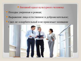 Внешний идеал культурного человека: Походка уверенная и ровная; Выражение ли