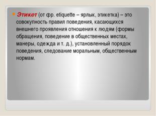 Этикет (от фр. etiquette – ярлык, этикетка) – это совокупность правил поведе
