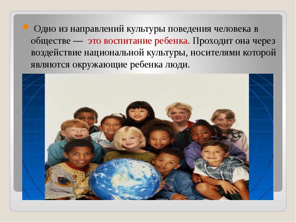 Одно из направлений культуры поведения человека в обществе — это воспитание...