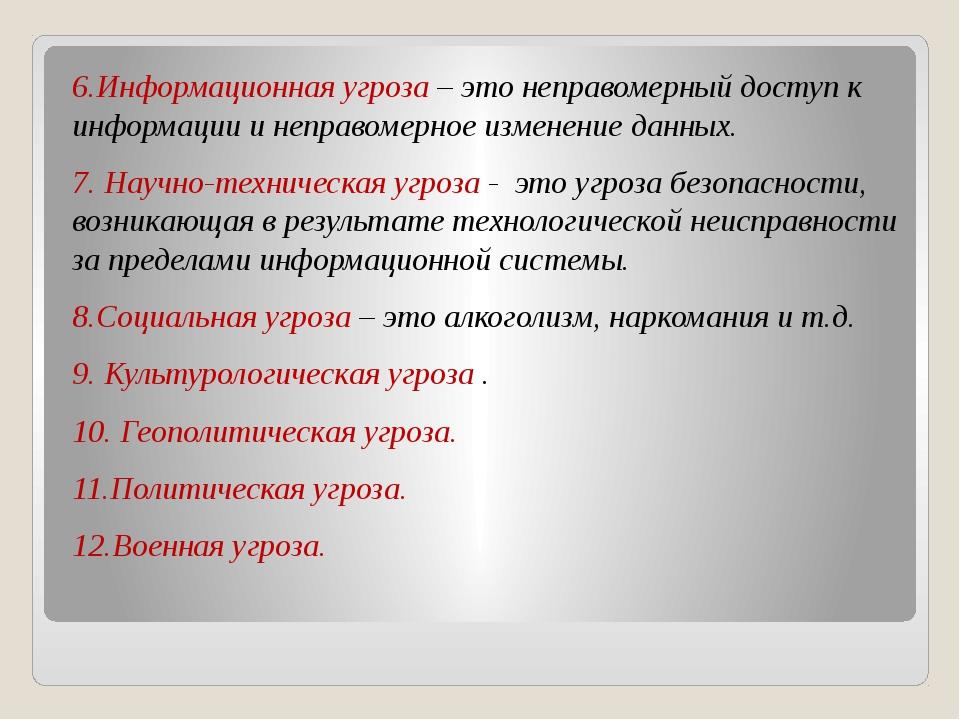6.Информационная угроза – это неправомерный доступ к информации и неправомер...