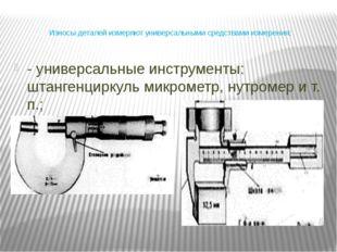Износы деталей измеряют универсальными средствами измерения: - универсальные