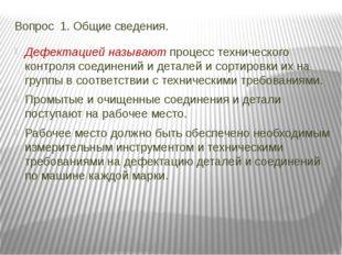 Вопрос 1. Общие сведения. Дефектацией называют процесс технического контроля