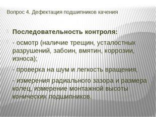 Вопрос 4. Дефектация подшипников качения Последовательность контроля: - осмот