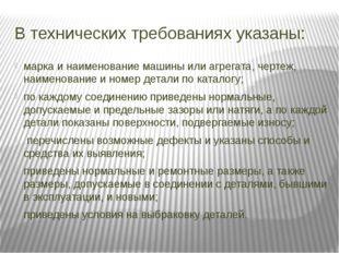 В технических требованиях указаны: марка и наименование машины или агрегата,
