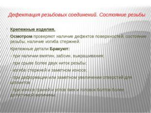 Дефектация резьбовых соединений. Состояние резьбы Крепежные изделия. Осмотром