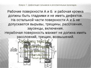 Вопрос 7. Дефектация сальников и уплотнительных прокладок. Рабочие поверхност
