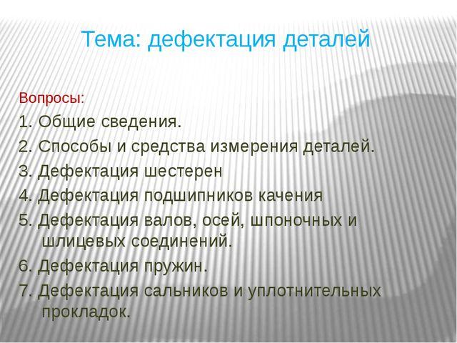 Тема: дефектация деталей Вопросы: 1. Общие сведения. 2. Способы и средства из...