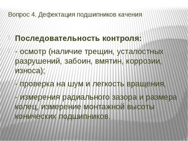 Вопрос 4. Дефектация подшипников качения Последовательность контроля: - осмот...